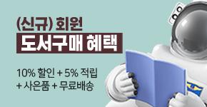 [도서] (신규)회원 도서 구매 혜택