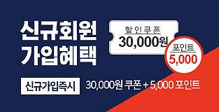 [인강] 와우고시 신규회원 가입혜택