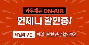 [인강] [Daily Coupon] 언제나 할인중!
