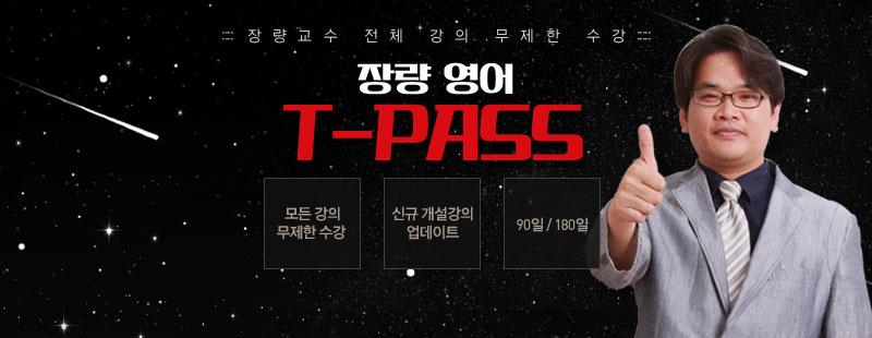장량영어 T-PASS