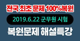 군무원 국어,행정법 복원문제 해설특강
